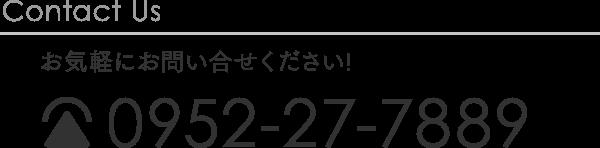 お問い合わせ0952-27-7889
